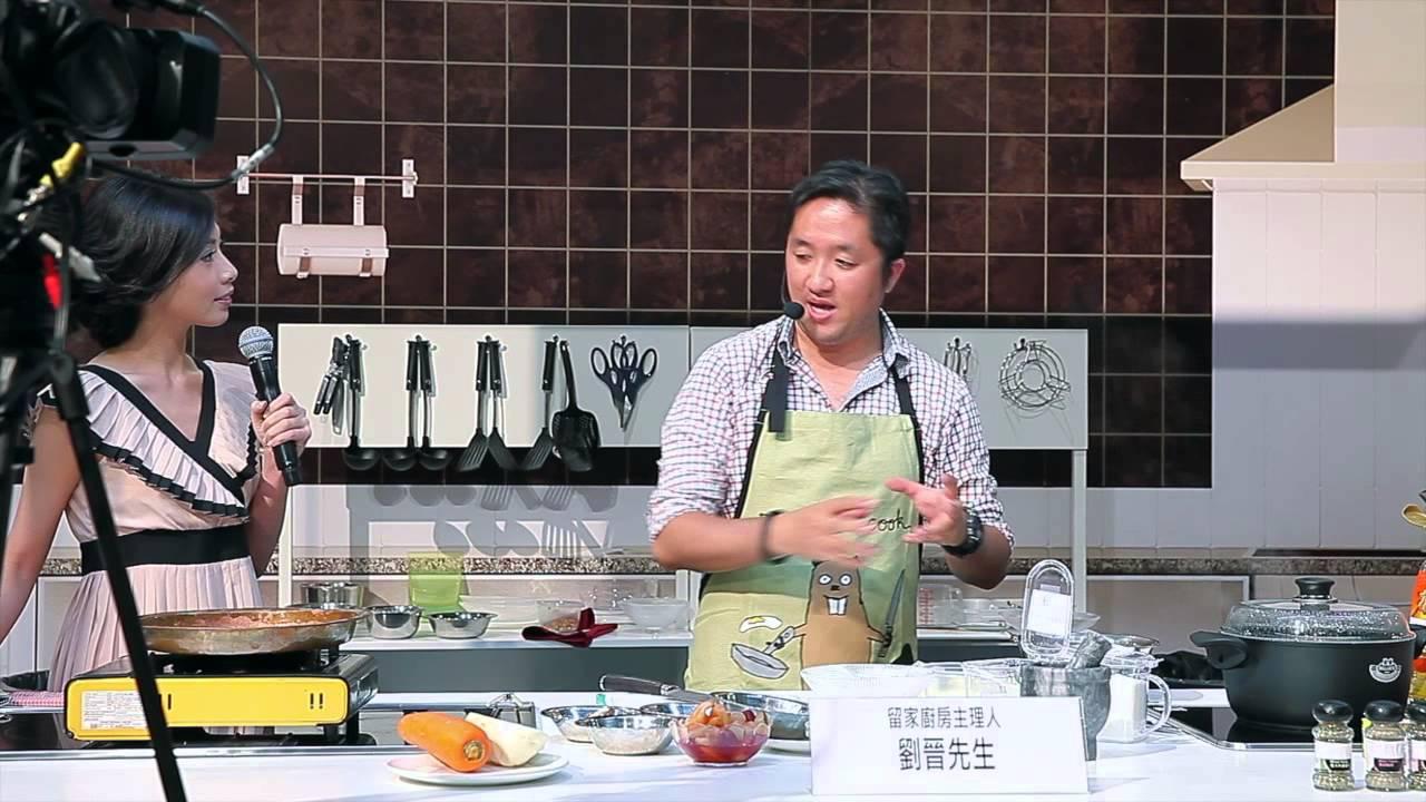 FOOD EXPO 2014 - 「留家廚房」劉晉 - YouTube