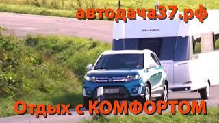 Аренда Автодачи г Иваново, Автодача37.рф