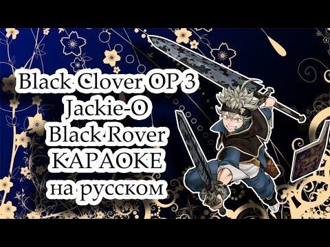 Black Clover OP 3 Jackie-O - Black Rover караОКе под плюс