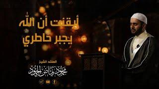 أيقنت أن الله يجبر خاطري    المنشد محمود الحمود