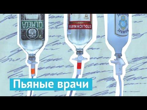 Пьяные врачи в Перми