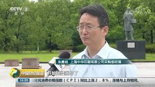 [中国财经报道]9月起多家纸厂频发涨价函| CCTV财经