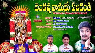 Lord Venkateshwara Songs   Venkanna Namame Palakandi   Jayasindoor Venkateshwara Bhakti