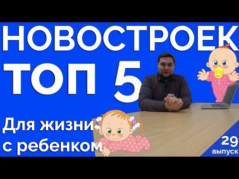 ТОП 5 Новостроек Санкт-Петербурга для жизни с ребенком. Проживание с детьми - Садики, школы, парки.
