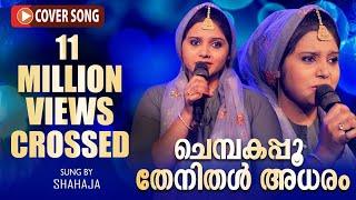 Chembakappoo Thenidhal Adharam   Cover song   shahaja   Antony Raphael