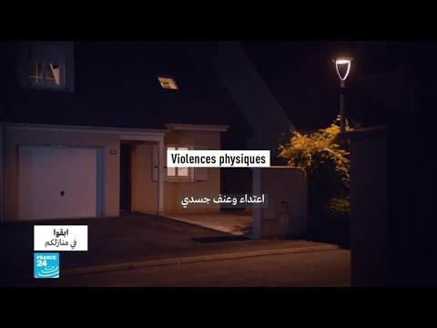 العنف الجسدي والنفسي والجنسي يرتفع في ظل الحجر الصحي بفرنسا.. ما العمل؟  - نشر قبل 12 ساعة