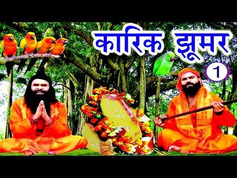 Maithili Lokkatha - कारिक झूमर (भाग-1) - Maithili Nach Programme