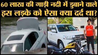 Haryana में Jaguar के लिए बंदे ने BMW गाड़ी को नदी में डुबाया, Tik Tok वीडियो बनाई