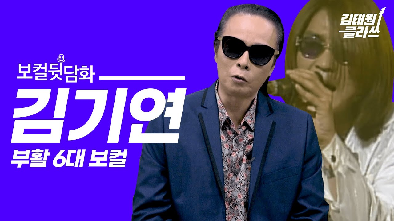 """김태원이 직접 말하는 역대 부활 보컬 """"김기연""""편[김태원클라쓰]"""