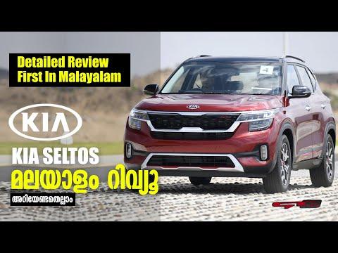KIA SELTOS Malayalam Review   KIA seltos   Car Review   Najeeb