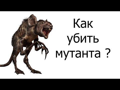 Как убить мутанта !