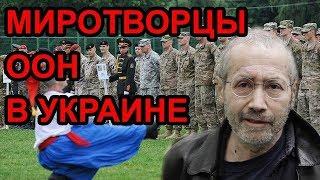 Вариант Путина на Донбассе. Леонид Радзиховский