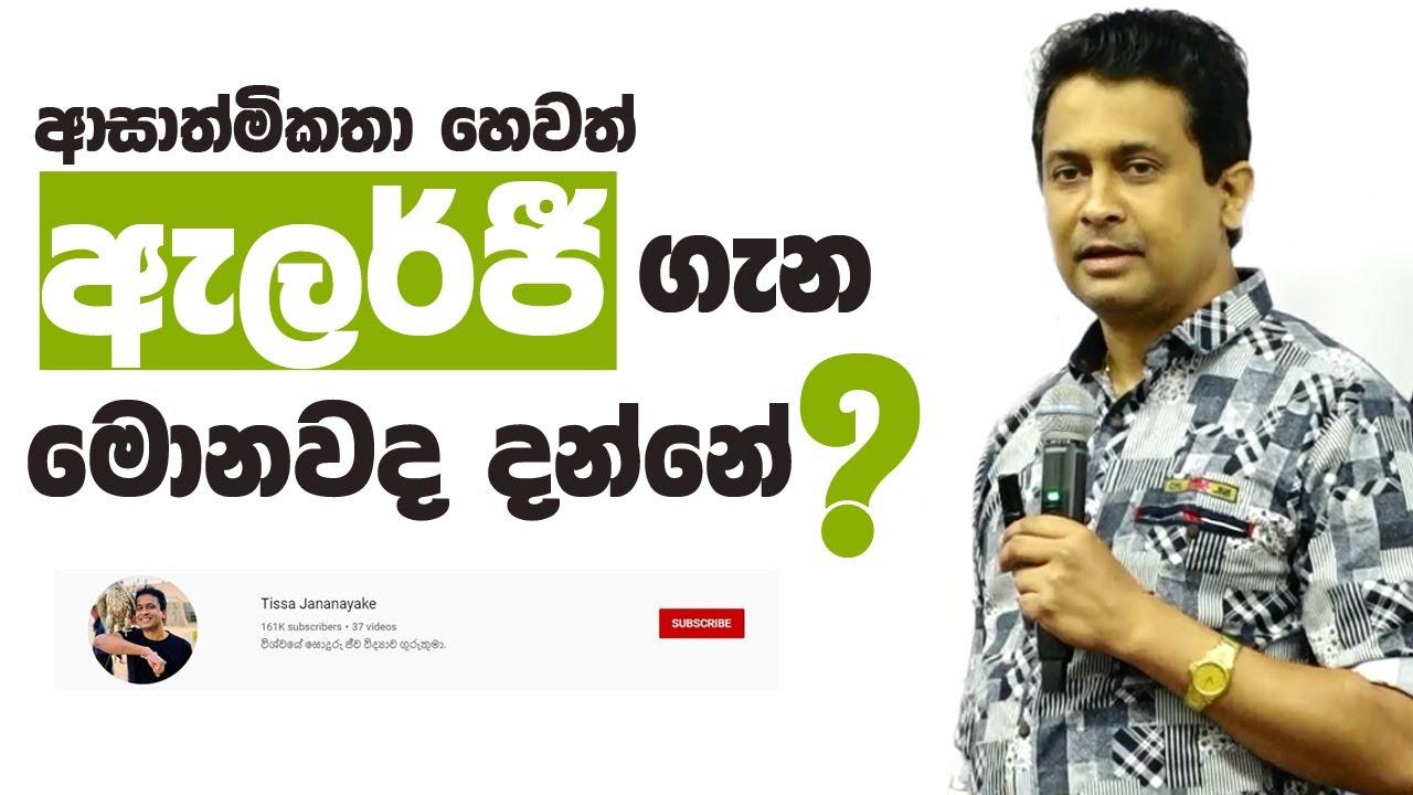 Tissa Jananayake - Episode 98 | ආසාත්මිකතා | Allergy
