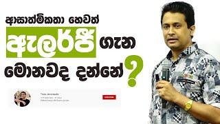 Tissa Jananayake Episode 98