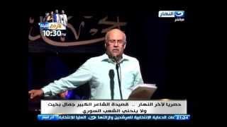 """حصريا لأخر النهار .. قصيدة الشاعر الكبير / جمال بخيت """" ولا ينحني الشعب السوري """""""