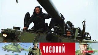 Часовой - Артиллерия особой мощности. Выпуск от19.11.2017