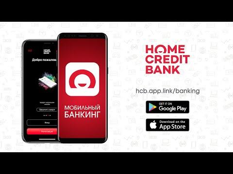 Что умеет наше мобильное приложение?   Home Credit Bank Kazakhstan