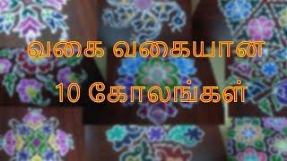 10 Beautiful Pulli Kolangal Using colours /Amazing colour Rangoli kolangal /Easy Rangoli Muggulu /
