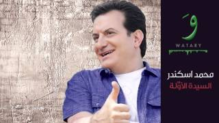 Mohamad Iskandar - Al Sayida Al Oula [Audio] (2015) / محمد اسكندر - السيدة الأولة