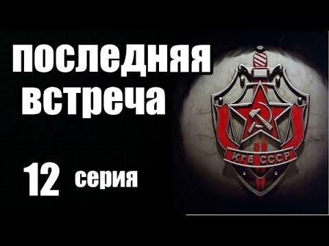 Шпионский Фильм оТайне Друзей. 12 серия из 16 (дектектив, боевик, риминальный сериал)