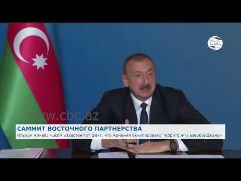 Ильхам Алиев: Всем известен тот факт, что Армения оккупировала территории Азербайджана