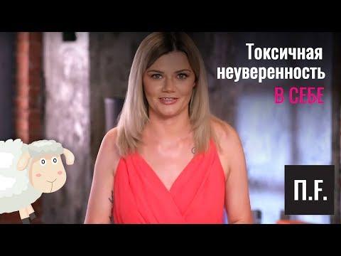 Токсичная неуверенность в себе | Ника Набокова