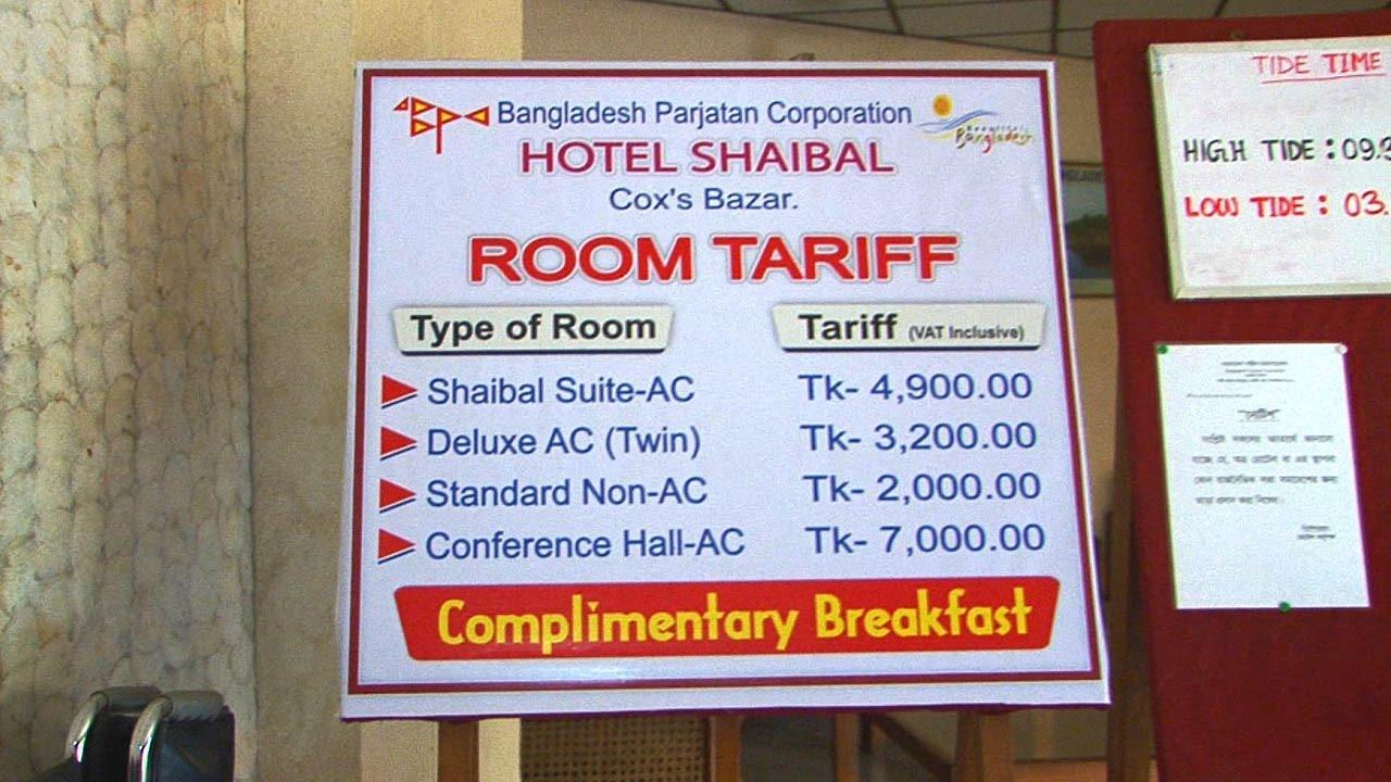 bangladesh parjatan corporation hotel in coxs bazar