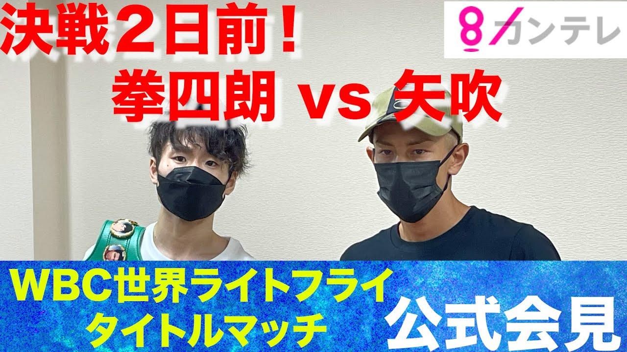 【決戦は9月22日(水)】 ボクシング世界戦 拳四朗vs矢吹 公式記者会見