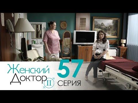 Женский доктор. Серия 25. Dr. Baby Dust. Episode 25.