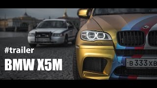 Trailer Тест-Драйв от Давидыча X5M GOLD.