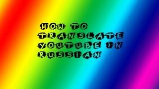 Как перевести YouTube на Русский язык? Tutorial #1