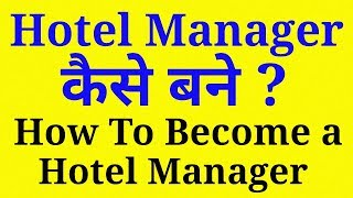 होटल मैनेजर बने | How To Become a Hotel Manager | Education, Course, Highest Salary, Jobs etc.