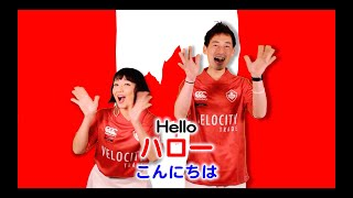Scrum Unison/CANADA「O Canada/オー・カナダ」practice video/カナダ