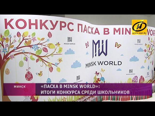 Какой видят Пасху дети? В Минске прошёл масштабный конкурс среди школьников