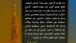 والله إني لمن المقبولين - من كلام الإمام