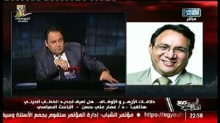 فيديو| عمار علي حسن: صراع الأزهر والأوقاف ليس في صالح الوطن