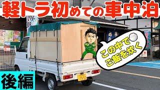 【車中泊】軽トラDIYキャンピングカーで車中飯に挑戦!道の駅あらかわ(後編) thumbnail