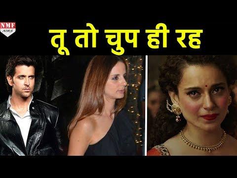 Hrithik के बचाव में आईं Sussanne, Twitter पर Kangana को जमकर लताड़ा