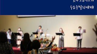 빛과소금의교회 / 1.13.2021 수요주빌리