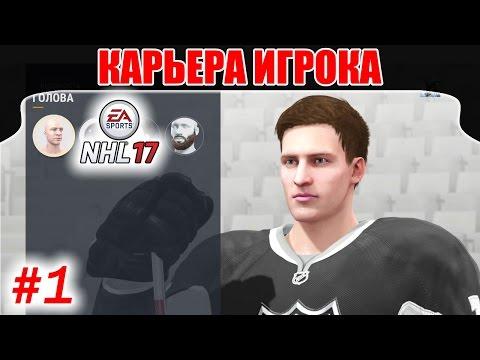 NHL 17 Карьера игрока #1 Саша Пушкаревский