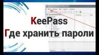 Мысль 22. Где хранить логины и пароли безопасно? KeePass