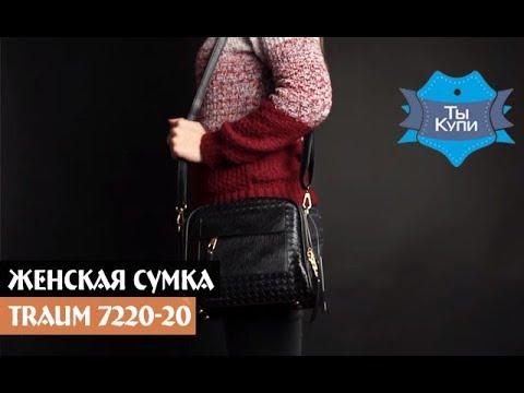 Модная сумка через плечё, женская, чёрная. Посылка из Китая .