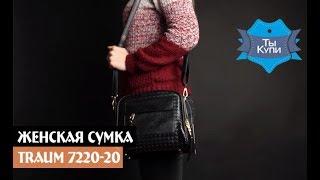 Женская черная сумка TRAUM 7220-20 купить в Украине. Обзор