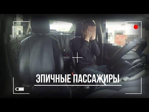 РАБота в Яндекс ТАКСИ   Высокая Концентрация Эпичных Пассажиров #4