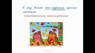 Видеоурок ''Главные и второстепенные члены предложения'' - РУССКИЙ ЯЗЫК - 3 кл.