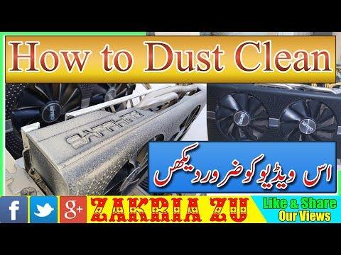 How to Dust Clean GPU Mining Rigs RX580 8GB Urdu/Hindi By Zakria 2018