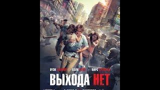 Выхода нет (2015) | русский трейлер HD
