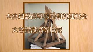 大宮建設高等職業訓練校 長編版