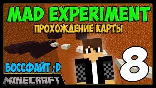 Mad Experiment 2 #8 [Карты для MineCraft]