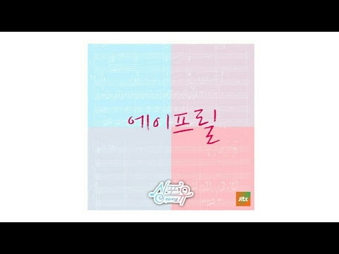 [MP3/DL] April (에이프릴) - 이렇게 너 (The Way You Are)